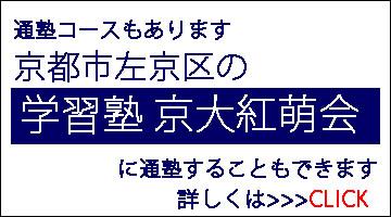 京大紅萌会を運営する学習塾京大紅萌会