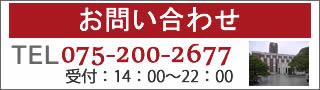 京大生家庭教師登録の連絡先