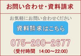 家庭教師京大紅萌会お問い合わせと電話番号
