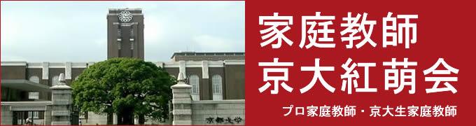 「京大生家庭教師京大紅萌会」  京都・大阪・兵庫・奈良・滋賀を中心に京大生家庭教師を派遣しています。