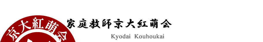 京大生家庭教師京大紅萌会|京都の家庭教師