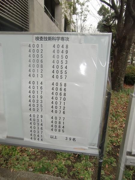 医検査.JPG