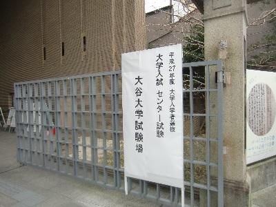大谷大学センター試験会場.jpg