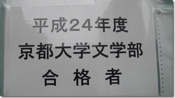 平成24年京都大学文学部合格者