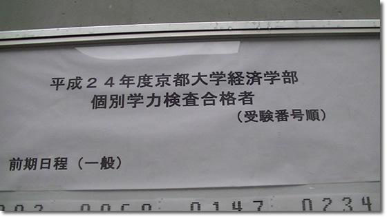 京大経済学部合格発表