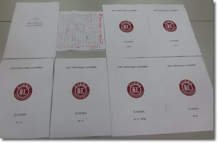 経済学部論文入試対策講座