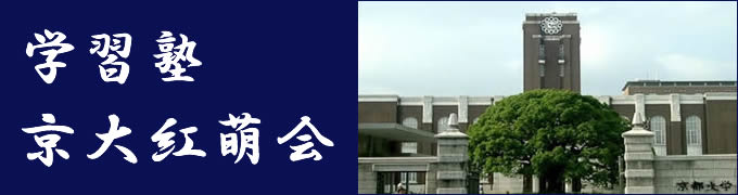 京都の塾京大紅萌会