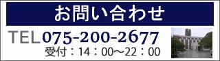 京都の学習塾京大紅萌会(きょうだいこうほうかい)