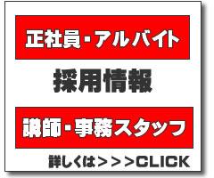 塾講師募集(中途採用・新卒採用・既卒・第二新卒)