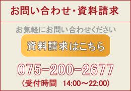 京都市左京区の学習塾京大紅萌会