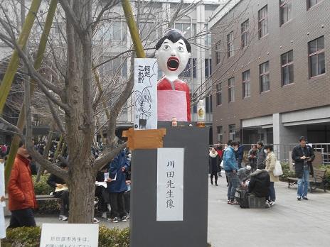 2017折田先生像.jpg