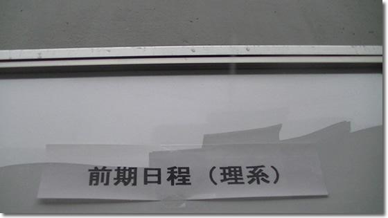 京大経済学部合格発表前期日程(理系)