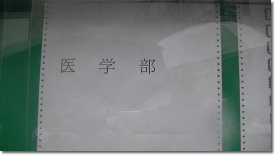 京大医学部合格発表