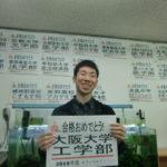 大阪大学工学部合格