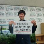 京都大学文学部合格