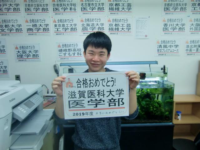 滋賀医科大学医学部合格