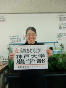 神戸大学農学部合格