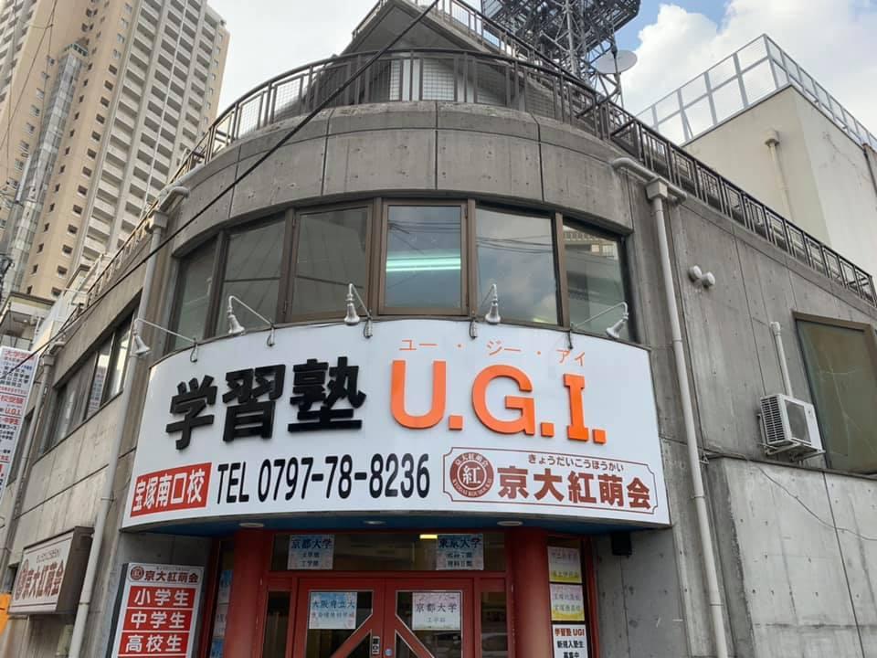 学習塾UGI宝塚南口校・京大紅萌会宝塚南口校