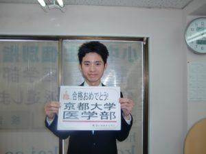 京都大学医学部合格