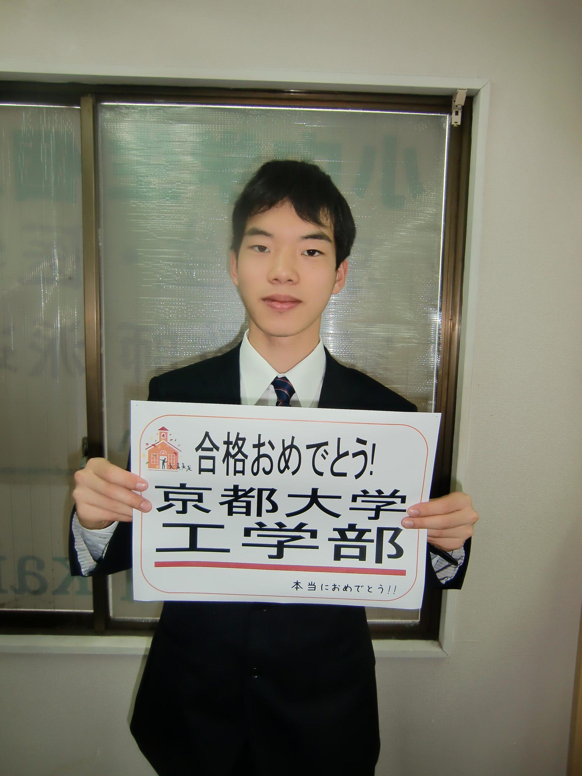 京大工学部合格